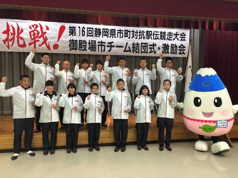 12月5日(土)に開催される「第16回静岡県市町対抗駅伝大会」の「御殿場市チーム結団式・激励会」が先ほど行われました!
