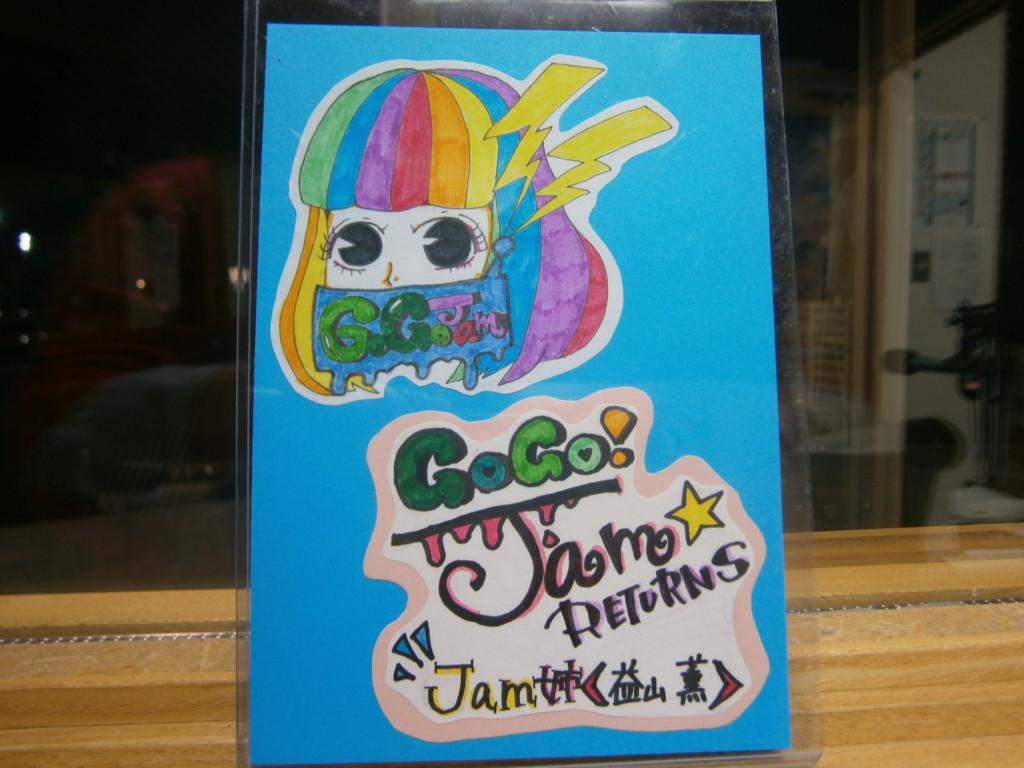 明日の「GOGO!JAM★RETURNS」は!?