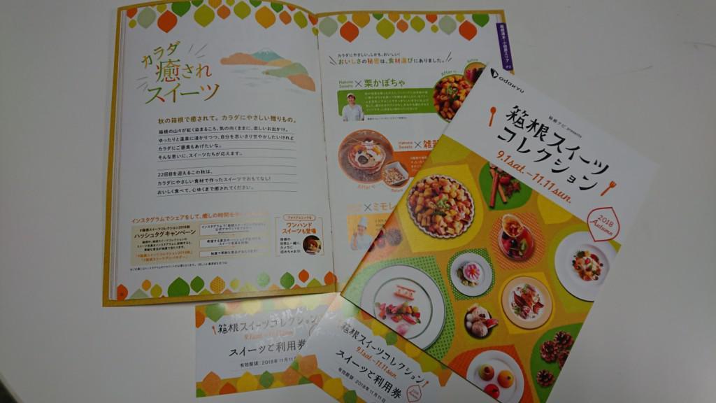 9月13日☆木曜「Fujiyama Sunrise」☆予告編