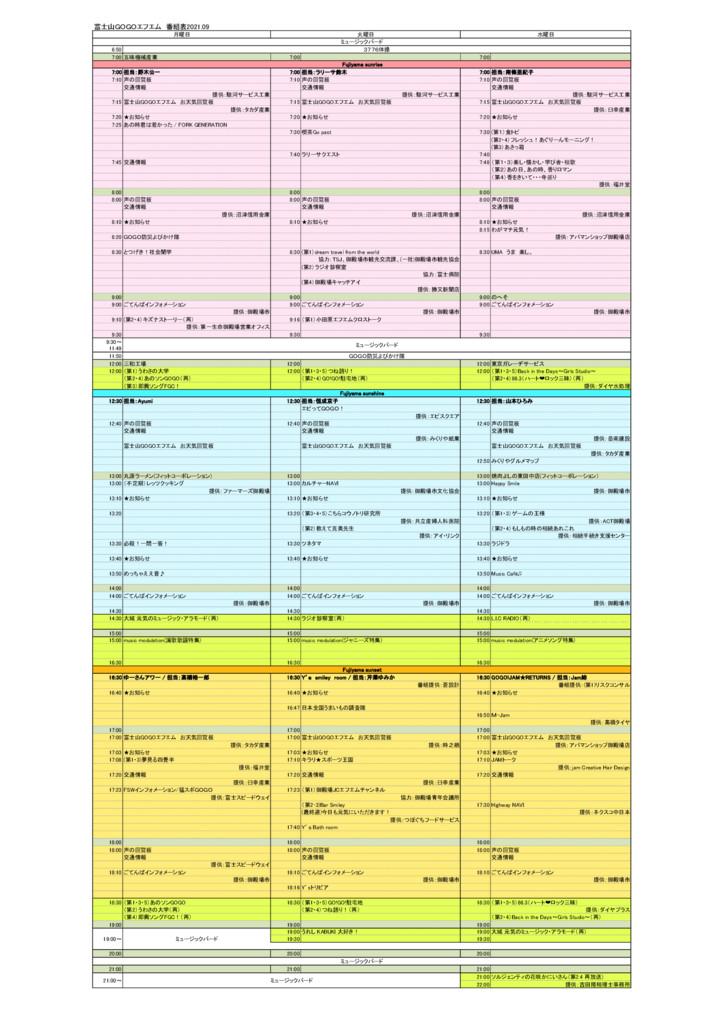 ★新番組表2109のサムネイル
